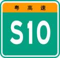Guangdong Expwy S10 sign no name.png