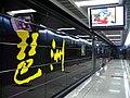 Guangzhou Metro Pazhou Station.jpg