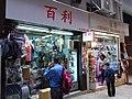 HK 上環 Sheung Wan 永吉街 Wing Kut Street shop October 2018 SSG 26.jpg
