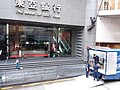 HK 中環 Central 德輔道中 Des Voeux Road BEA The Bank of East Asia May 2019 SSG 01.jpg