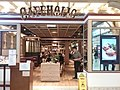 HK 沙田 Shatin 希爾頓中心 Hilton Plaza mall restaurant October 2016 SSG 01.jpg