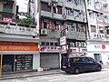 HK 西環 Sai Ying Pun 皇后大道西 Queen's Road West Tong Lau sidewalk shops August 2018 SSG Mannings n King Prawn restaurant.jpg
