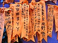 HK Admiralty Tamar Square Ribbon message 072 Orange 9-Sept-2012.JPG
