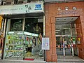 HK Hung Hom 黃埔新邨 Whampoa Estate pedestrian zone Ka Fu Building sidewalk shop March-2013.JPG