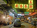 HK Jordan 佐敦 廟街 Temple Street night Mei Sun restaurant sign Apr-2012.JPG