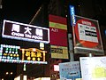 HK Jordan night Nathan Road KMBus 81 81S 270A 271 N271 N281 stop signs Chow Tai Fook shop sign Mar-2013.JPG