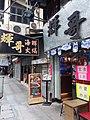 HK Kln City 九龍城 Kowloon City 福佬村道 Fuk Lo Tsun Road January 2021 SSG 56.jpg