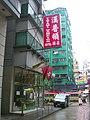 HK Mongkok Tatami Hampton Hotel Rainy Day 1a Changsha Street.jpg