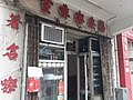 HK SW 上環 Sheung Wan 干諾道西 Connaught Road West buildings morning February 2020 SS2 13.jpg
