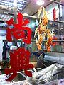 HK Sheung Wan Queen's Road West 尚興潮州飯店 Shung Hing Chiu Chow Restaurant name sign red night Feb-2014.JPG
