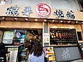 HK TST 尖沙咀 Tsim Sha Tsui 加拿芬道 Carnarvon Road Ki's roasted Goose Restaurant July 2020 SS2 04.jpg