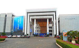 Hainan Museum - Image: Hainan Museum 01
