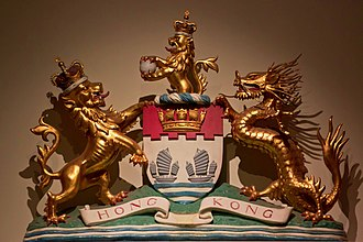 Emblem of Hong Kong - Sculpted version of the colonial arms (1959-1997)