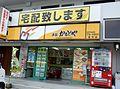 Honke-Kamadoya Mayumi store.JPG