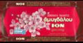 ION amigdalu (almond) greek chocolate.png