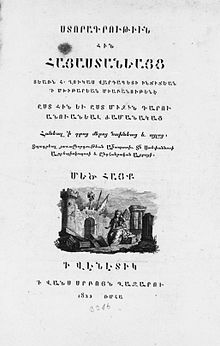 Inchichian, Description of Ancient Armenia, 1822.jpg
