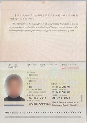 "Chinese passport - Biodata page of the Form ""97-2"" PRC Ordinary Passport."