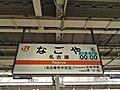 JR-Nagoya-station-board-chuo-and-kansai-line.jpg