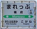 JR Muroran-Main-Line Mareppu Station-name signboard.jpg