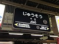 Juso Station Sign (Kobe Main Line).jpg