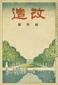 Kaizō first issue.jpg