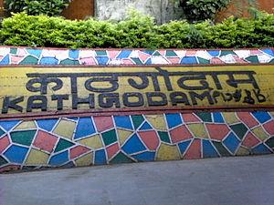Kathgodam - Kathgodam Railway Station