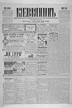 Kievlyanin 1898 164.pdf