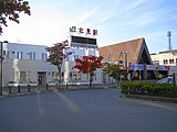 Kitami station01.JPG
