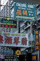 Kowloonfachada5.jpg