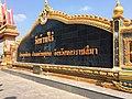 Kut Phiman, Dan Khun Thot District, Nakhon Ratchasima, Thailand - panoramio (3).jpg