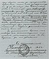 Letter from Varna Theatrical Society Napredak to Varna Macedonian-Adrianoploitan Society, 29 September 1902-02.jpg