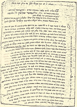 1834 looting of Safed - Letter to the Jewish community of London from a resident of Safed describing the event and appealing for assistance, 10 August 1834