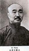 Li Yuan.jpg