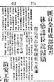 Lim Su San Surrendered 1940-05-07 Mansun Ilbo.jpg