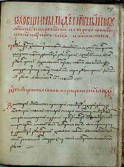 Lithuanian Statute I.jpg
