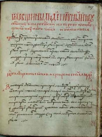 First Lithuanian legal statute, implemented in 1522-1529 Lithuanian Statute I.jpg