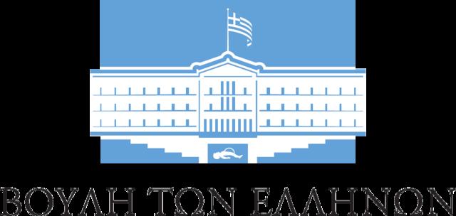 Αρχείο:Logo of the Hellenic Parliament.png - Βικιπαίδεια