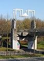 Mülheim an der Ruhr, Kfar-Saba-Brücke, 2011-03 CN-02.jpg