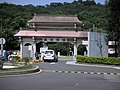 Main entrance of Second Funeral Parlor, Taipei Mortuary Services Office 20080919b.jpg