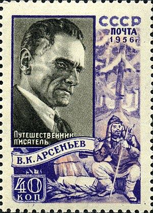 Vladimir Arsenyev - 1956 Soviet postage stamp commemorating Vladimir Arsenyev.