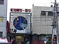 Market entrance by chechecherry in Nishinari, Osaka.jpg