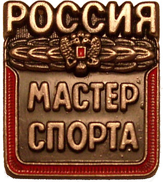 Unified Sports Classification System of the USSR and Russia - Badge of the Master of Sports of Russia title