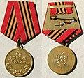 Medal Berlin USSR.jpg