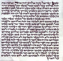 Mezuzá Wikipédia A Enciclopédia Livre