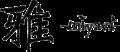 Miyavi logo.png