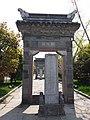 Monument for Zhuangyuan.jpg