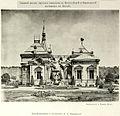 Moscow, Royal Pavillion, A.S.Kaminsky, Facade, 1890.jpg