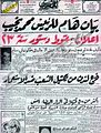 Muhammed Naguib on 1952.jpg