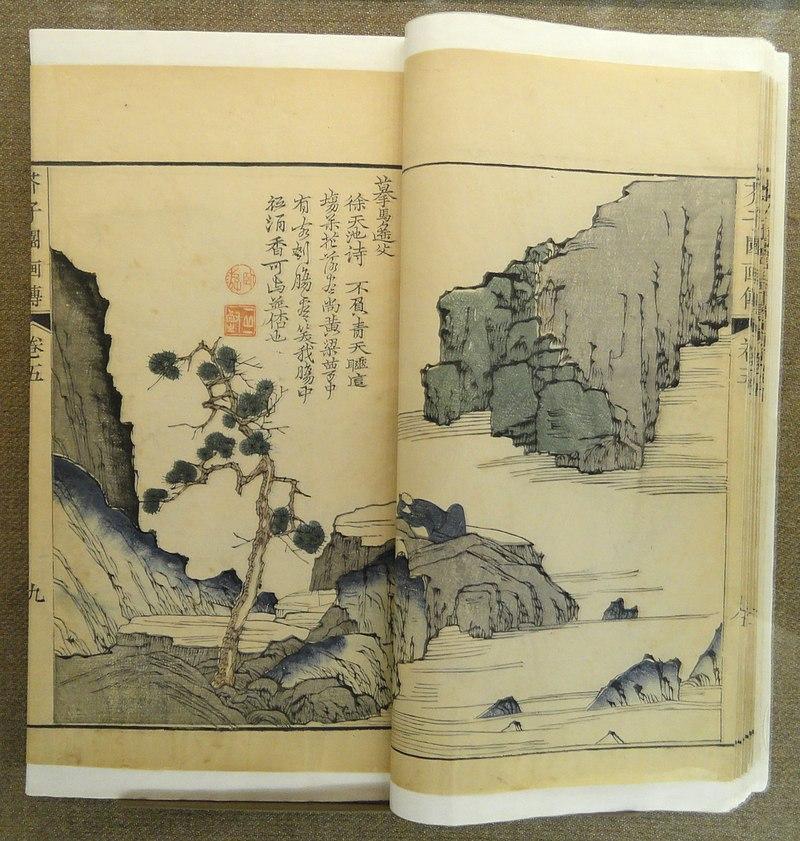 《芥子园画传》龙谷大学藏本 CG原画|插画|绘画教程,预览图1