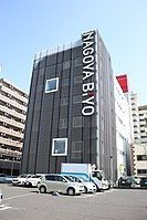 Nagoya Biyo College 20160520-01.jpg